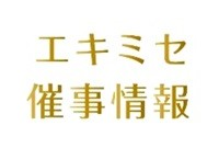 サイネージ用催事情報15sad.06.21~ - コピー1