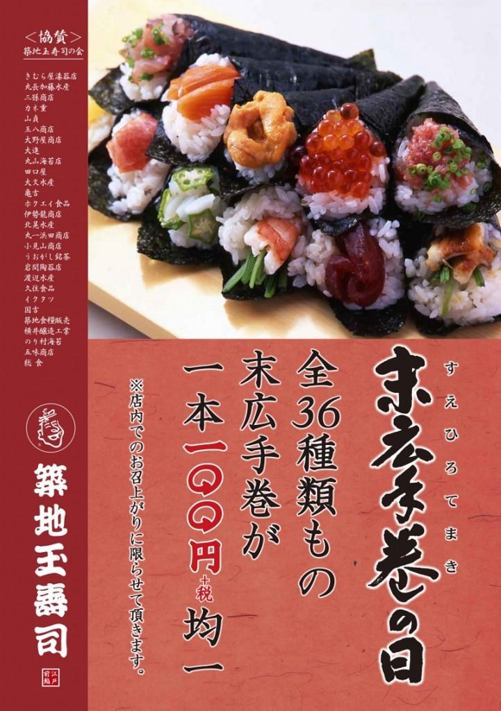 【築地玉寿司】手巻の日_01縮小