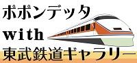 """ポポンデッタwith東武鉄道ギャラリー"""""""""""