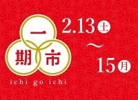 ichigoichi201602アイキャッチ