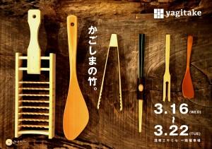 八木竹20160223