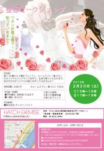 整香ワークショップ広告0203