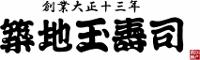 """築地玉寿司"""""""""""