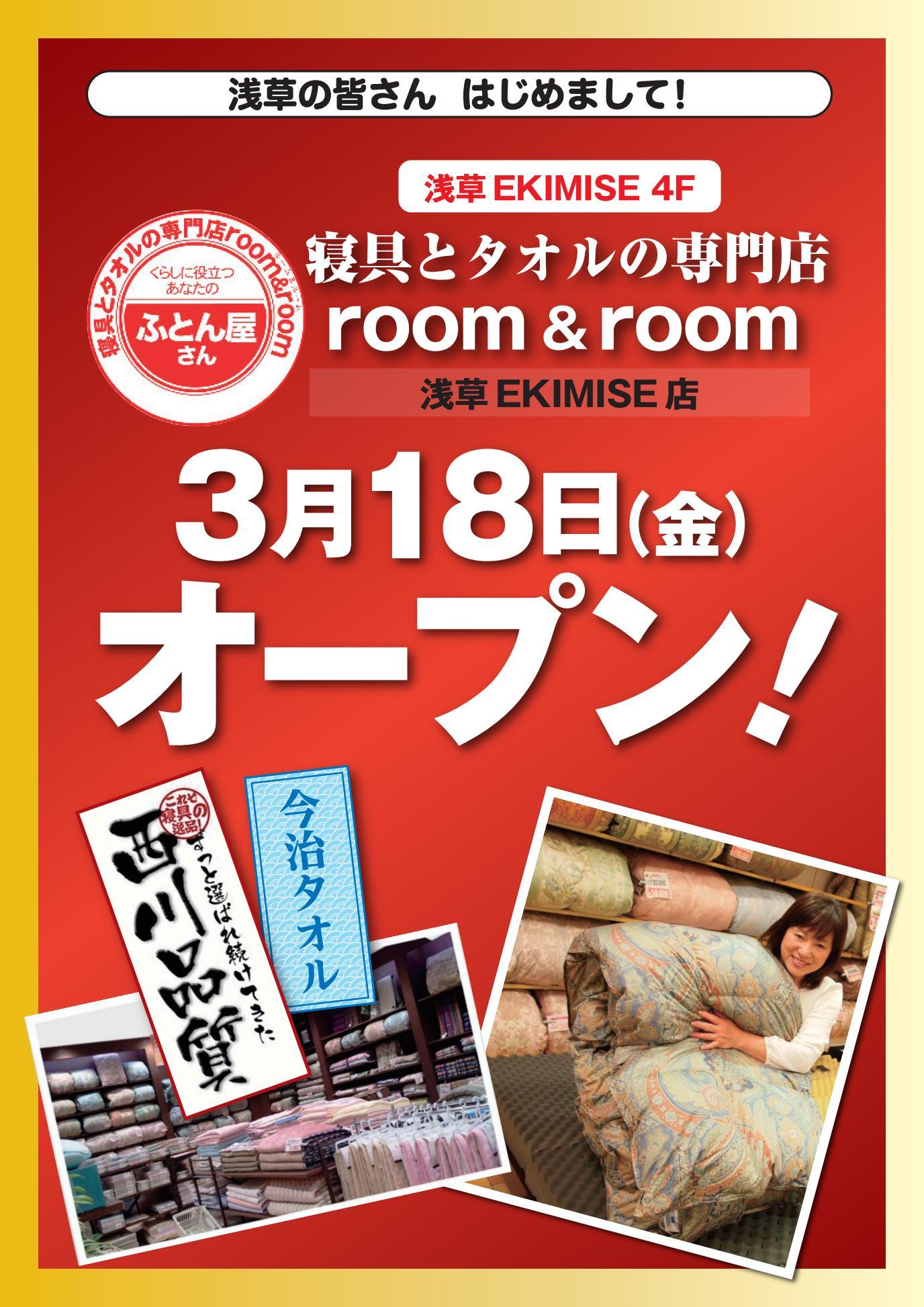 1603_room&room浅草EKIMISE店OPEN_B1_01
