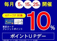10%up-LINE