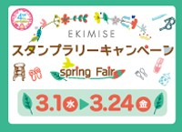 stamp_spring_200x145