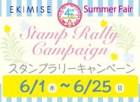 stamp_summer2017_200x145