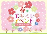 ekimise_spring_eve_200x145