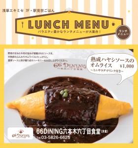 EKIMISE_LUNCH•DINNER_B1_0417