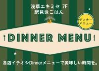 WEBbanner_DINNER_0417
