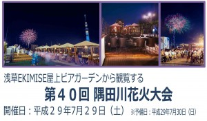 2017隅田川花火大会予約概要-1