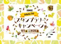 stamp_autumn2017_200x145
