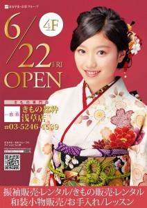 170314水戸店オープンポスター