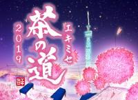 茶の道_バナー(小)