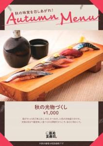 玉寿司2019autumn