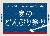 summer_menu_WEBbanner_0529