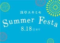 summerfesta2019_catch