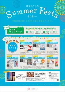 summerfesta2019_event