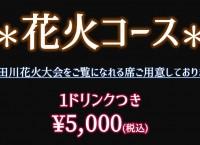 花火コース_201907