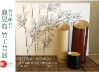 竹の味わい鹿児島竹工芸展20190918-0924-2
