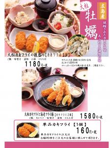 カキ お箸タルタル