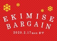 banner_2019winterBargain